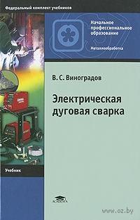 Электрическая дуговая сварка. Василий Виноградов