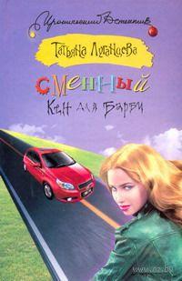 Сменный Кен для Барби. Татьяна Луганцева