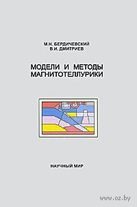 Модели и методы магнитотеллурики. Марк Бердичевский, Владимир Дмитриев