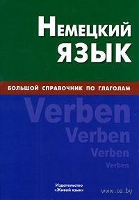 Немецкий язык. Большой справочник по глаголам. Екатерина Никишова