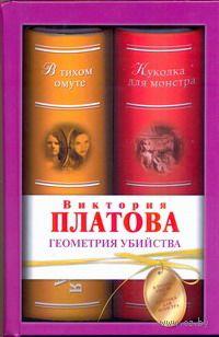 Геометрия убийства. Виктория Платова