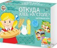 Откуда хлеб на столе?