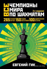 Все чемпионы мира по шахматам. Евгений Гик