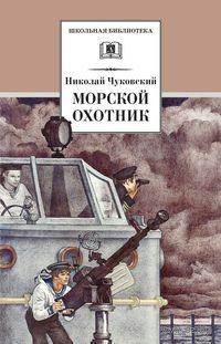 Морской охотник. Николай Чуковский