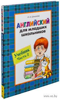 Английский для младших школьников. Часть 2. И. Шишкова, М. Вербовская
