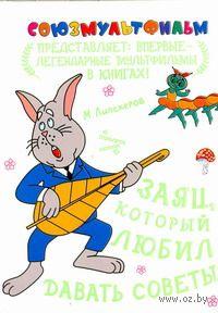 Заяц, который любил давать советы. Михаил Липскеров