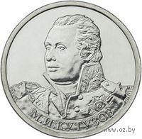 2 рубля - Генерал-фельдмаршал М.И. Кутузов