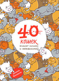40 кошек. Блокнот сильной и независимой
