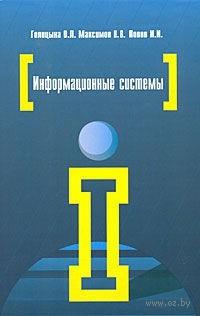 Информационные системы. Ольга Голицына, Николай Максимов, Игорь Попов