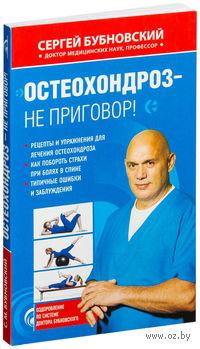 Остеохондроз - не приговор. Сергей Бубновский
