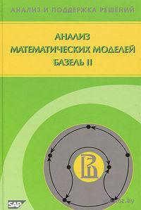 Анализ математических моделей Базель II. Фуад Алескеров, Ирина Андриевская, Генрих Пеникас
