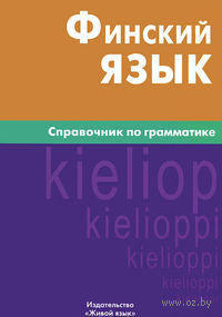 Финский язык. Справочник по грамматике