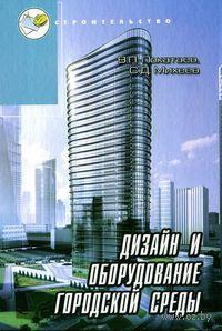 Дизайн и оборудование городской среды. В. Покатаев, Сергей Михеев