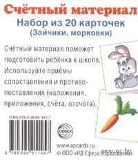 """Счетный материал """"Зайчики, морковки"""" (набор из 20 карточек)"""