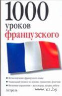 1000 уроков французского (м). Наталия Ганина