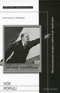 Vox populi. Фольклорные жанры советской культуры. Константин Богданов