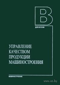 Управление качеством продукции машиностроения. Марк Кане, Анатолий Суслов, Олег Горленко