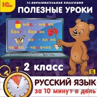 1С:Образовательная коллекция. Полезные уроки. Русский язык за 10 минут в день. 2 класс