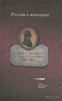 Поляки в Петербурге в первой половине XIX века