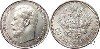 50 копеек 1914 ВС