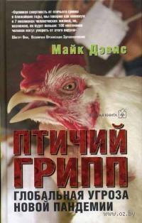 Птичий грипп. Глобальная угроза новой пандемии. Майк Дэвис