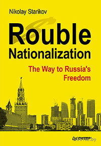 Rouble Nationalization: The Way to Russia`s Freedom. Николай Стариков