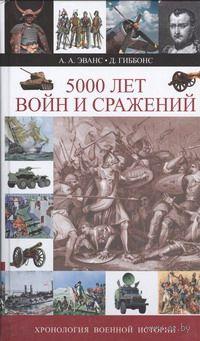5000 лет войн и сражений. Хронология военной истории. А. Эванс, Дэвид Гиббонс