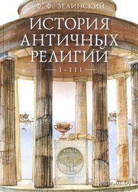 История античных религий. Том 1-3