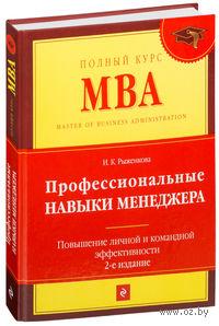 Профессиональные навыки менеджера. И. Рыженкова