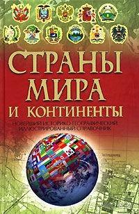 Страны мира и континенты