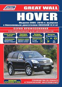 Great Wall HOVER 2005-2010 гг. Руководство по ремонту и техническому обслуживанию