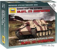 """Немецкий тяжелый истребитель танков Sd.Kfz.173 """"Ягдпантера"""" (масштаб: 1/100)"""