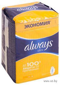 Гигиенические прокладки ALWAYS Ultra Light (40 шт)
