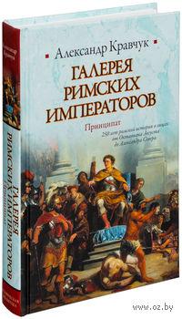 Галерея римских императоров. Принципат. Александр Кравчук
