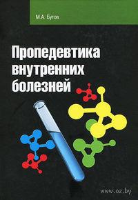 Пропедевтика внутренних болезней. Михаил Бутов