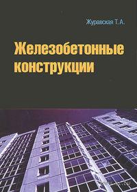 Железобетонные конструкции (+ CD). Т. Журавская