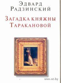 Загадки княжны Таракановой (м). Эдвард Радзинский