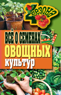 Все о семенах овощных культур. Галина Серикова