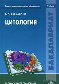 Цитология. В. Верещагина