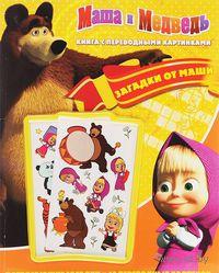 Маша и Медведь. Загадки от Маши. Книга с переводными картинками