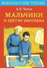Мальчики и другие рассказы