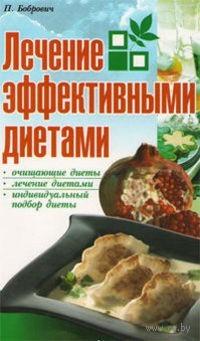 Лечение эффективными диетами. П. Бобрович