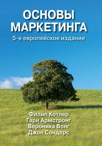 Основы маркетинга. Европейское издание