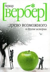 Древо возможного и другие истории (м). Бернар Вербер