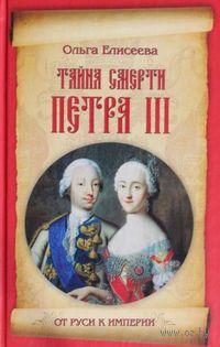 Тайна смерти Петра III. Ольга Елисеева