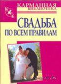 Свадьба по всем правилам. Николай Белов