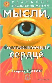 Мысли, омолаживающие сердце. Георгий Сытин