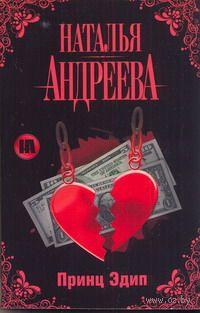 Принц Эдип (карманный формат - мягкая обложка). Наталья Андреева