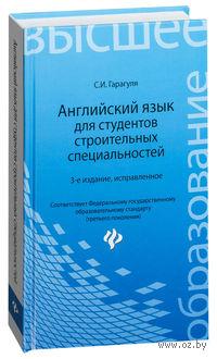 Английский язык для студентов строительных специальностей. Сергей Гарагуля