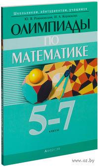 Олимпиады по математике. 5-7 классы. Ю. Романовский, И. Корлюкова